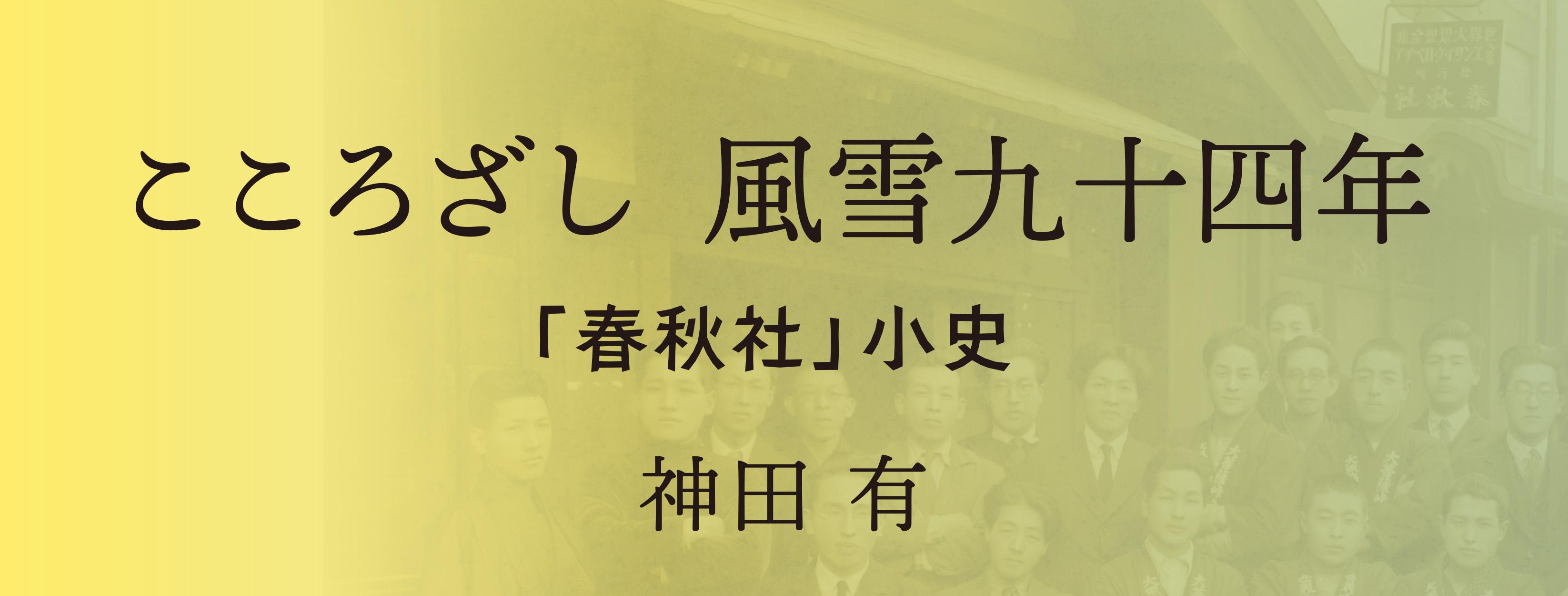 春秋 新聞 日本 経済
