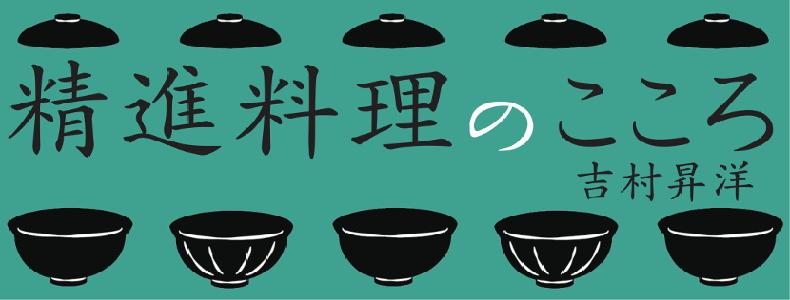 第1回 仏道修行としての調理 | 精進料理のこころ 吉村昇洋 | web春秋 ...