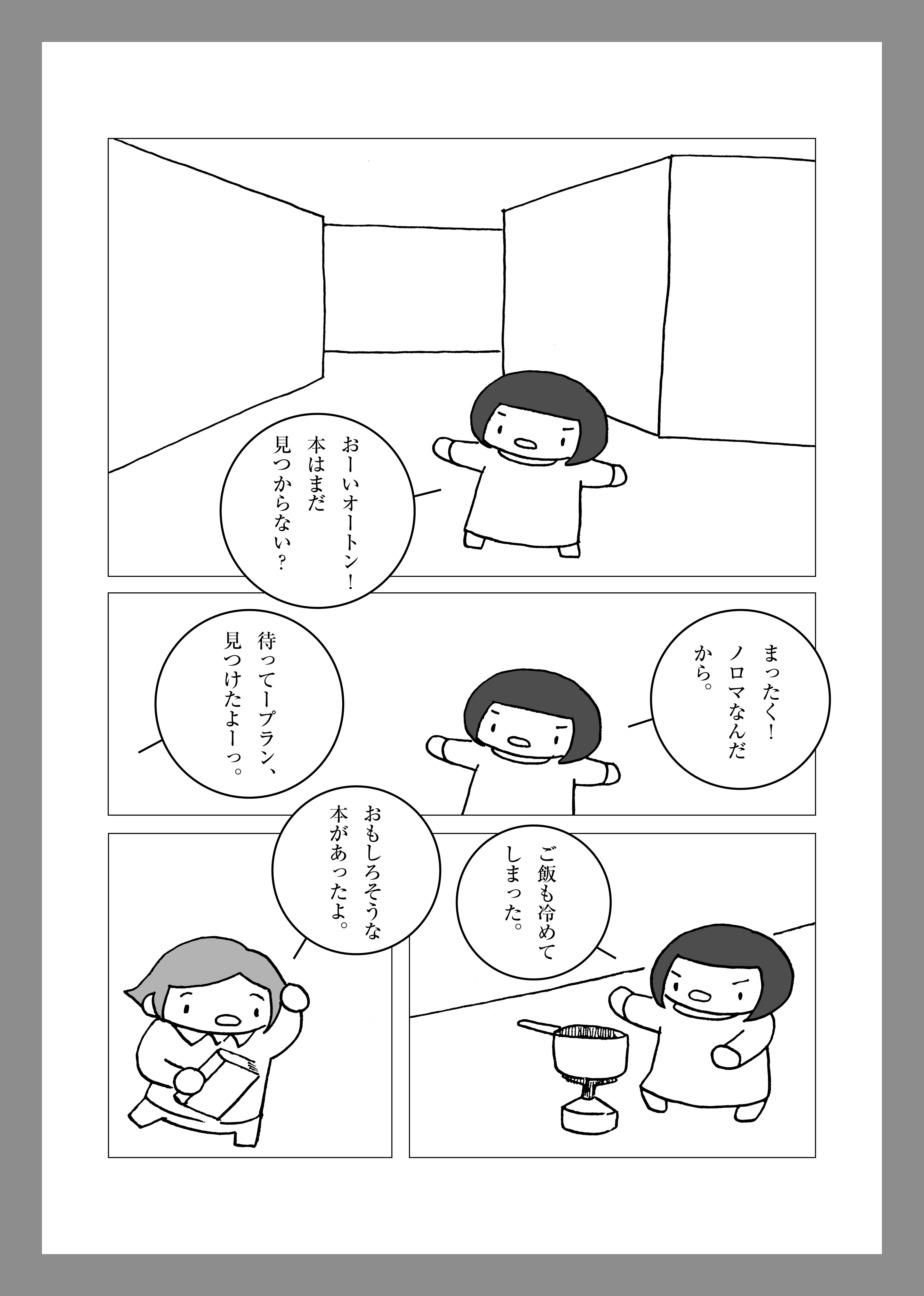マンガ 描き 方