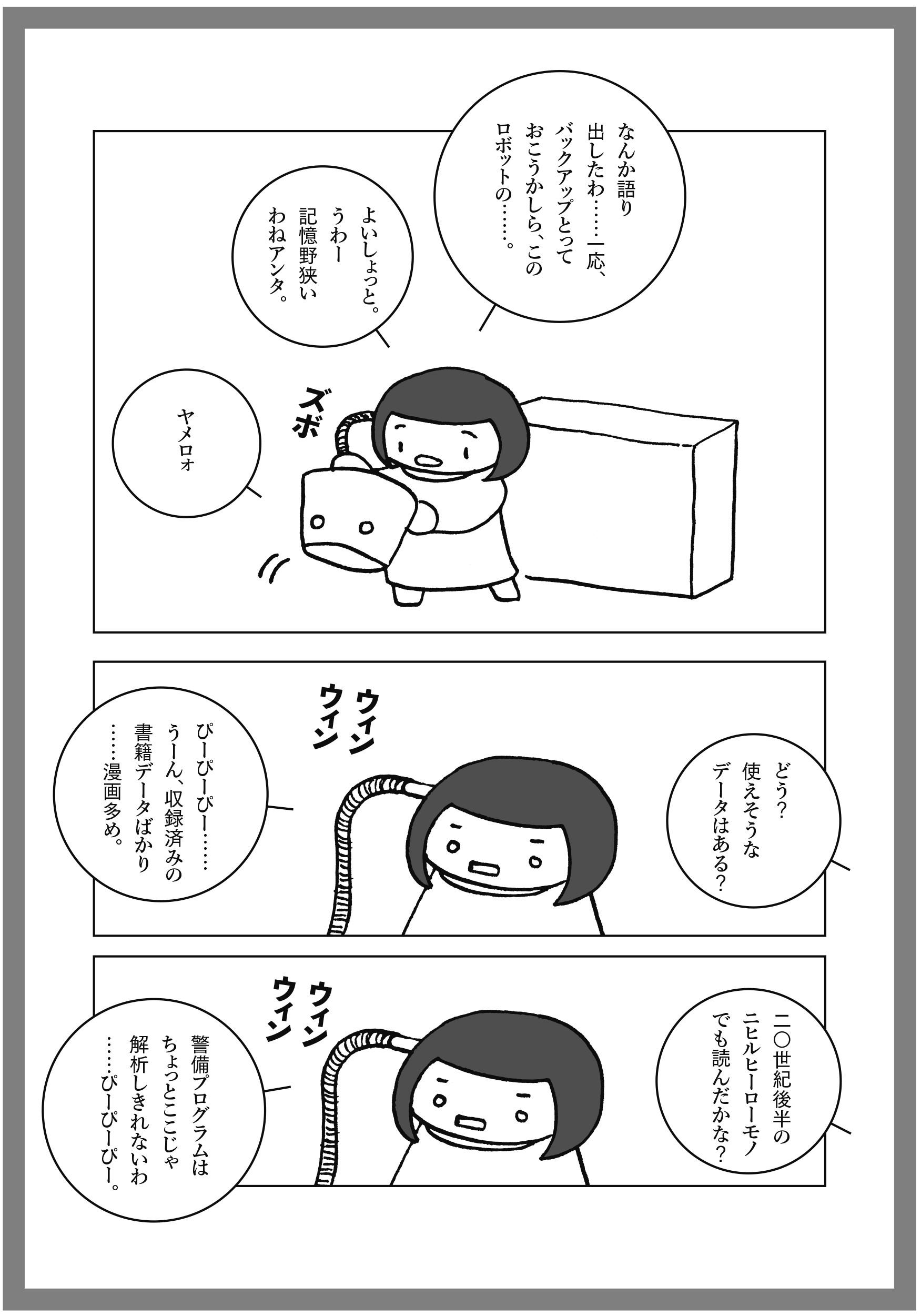 藤田 ニヒル